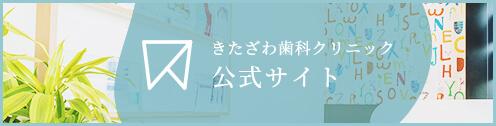 きたざわ歯科クリニック公式サイト